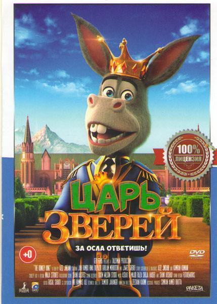 Царь зверей на DVD
