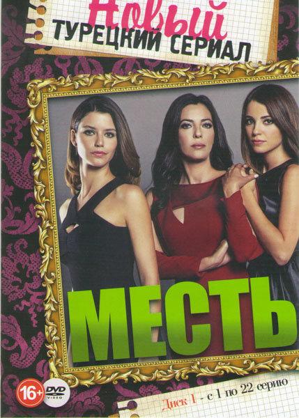 Месть (44 серии) (2 DVD)