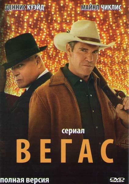 Вегас (21 серия) на DVD