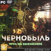 Чернобыль Игра на выживание (PC DVD)