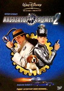 Инспектор Гэджет 2 на DVD