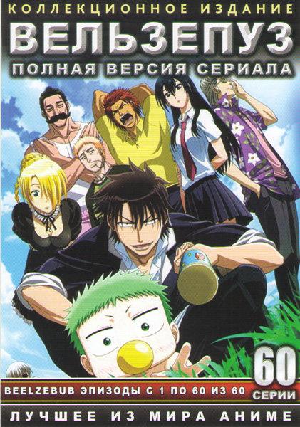 Вельзепуз (Вельзевул) (60 серий) (3 DVD)