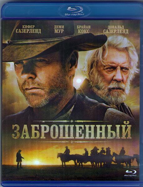 Заброшенный (Blu-ray)
