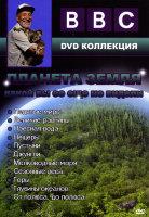 BBC Планета Земля какой вы ее еще не видели (2 DVD)