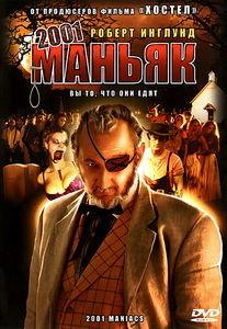 2001 Маньяк на DVD