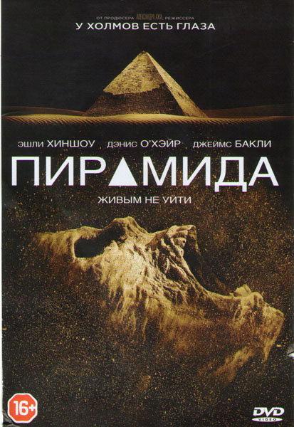 Пирамида на DVD