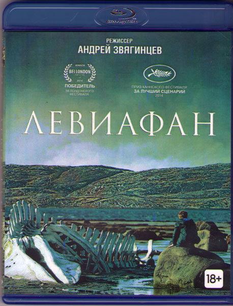 Левиафан (Blu-ray)