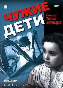 Покаяние (Тенгиз Абуладзе) на DVD