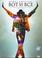 Майкл Джексон Вот и всё