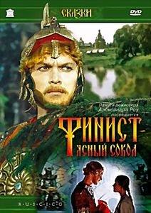 Финист - ясный сокол на DVD