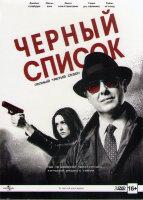 Черный список 3 Сезон (23 серии) (3 DVD)