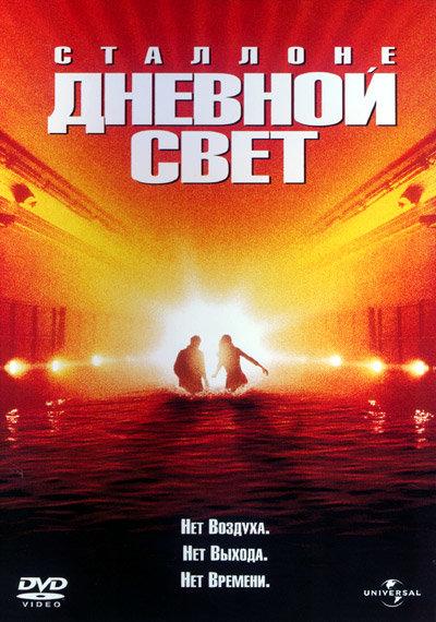 Дневной свет  на DVD