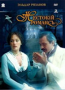Жестокий романс на DVD