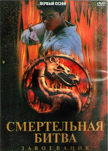 Смертельная битва Завоевание (22 серии) (3DVD) на DVD