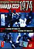 Легендарная серия матчей Канада-СССР 1974. Часть 1 (2 DVD) на DVD