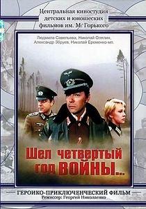 Шел четвертый год войны на DVD