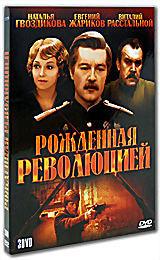 Рожденная революцией (10 серий) (3 DVD) на DVD