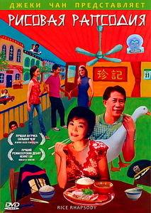 Рисовая рапсодия на DVD