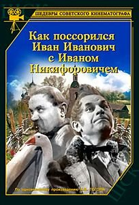 Как поссорился Иван Иванович с Иваном Никифоровичем на DVD