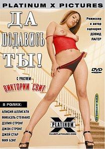 Да подавись ты! на DVD