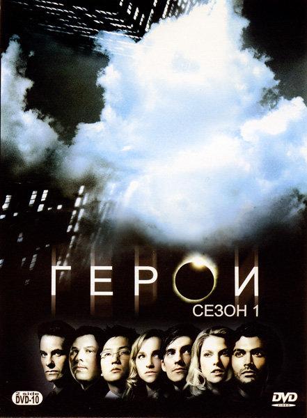 Герои (первый сеон 18 серий) на DVD