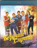 Везучий случай (Blu-ray)
