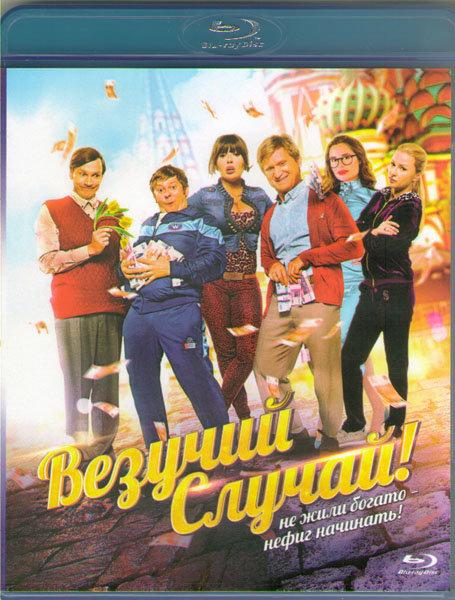 Везучий случай (Blu-ray)* на Blu-ray