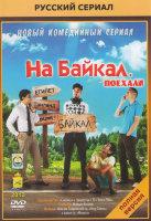 На Байкал Поехали (10 серий)