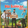 На Байкал Поехали (10 серий) на DVD
