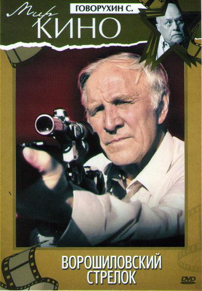 Ворошиловский стрелок на DVD