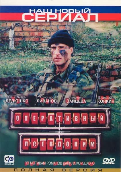 Оперативный псевдоним (12 серий) на DVD