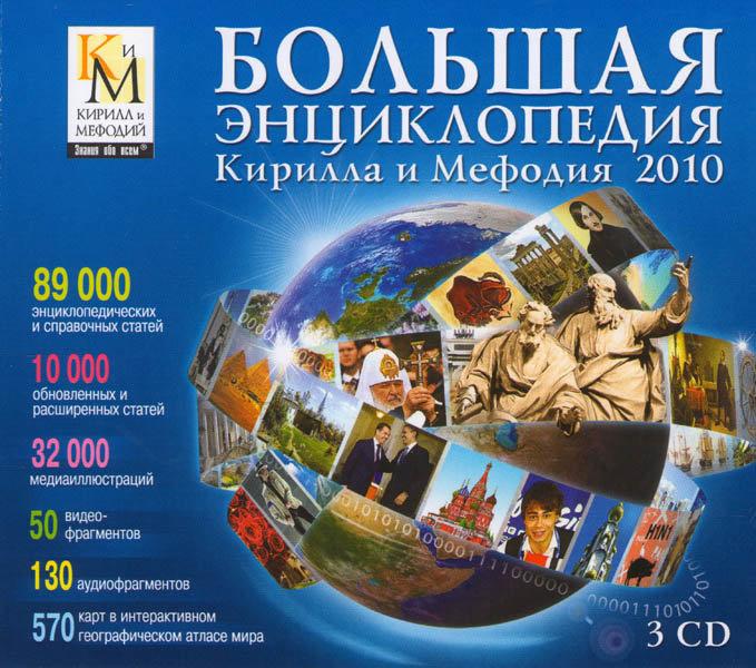 Большая энциклопедия Кирилла и Мефодия 2010 (3 CD) (PC CD)