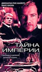 Тайна империи (Жена императора)  на DVD