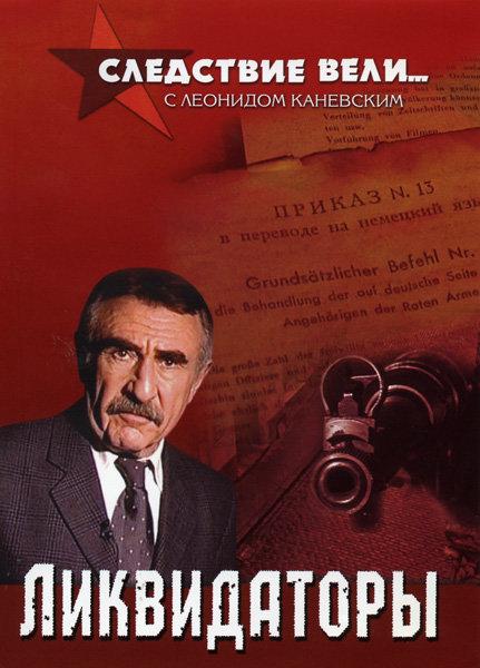 Следствие вели... с Леонидом Каневским Ликвидаторы на DVD