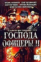 Господа офицеры II (8 серий) на DVD