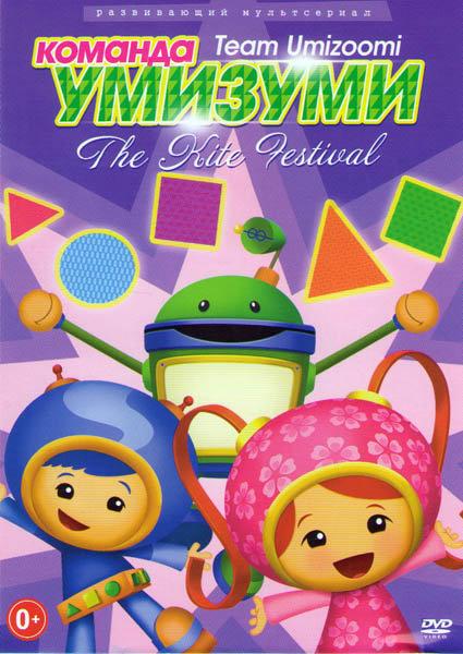 Команда Умизуми (60 серий) на DVD