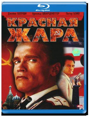 Красная жара (Blu-ray) на Blu-ray