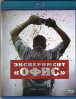 Эксперимент Офис (Blu-ray)