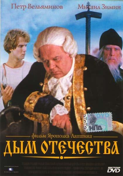 Дым Отечества на DVD