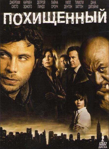 Похищенный 1 Сезон (13 серий) (2 DVD) на DVD
