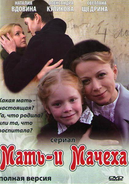 Мать и мачеха (12 серий) на DVD