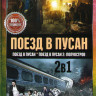 Поезд в Пусан (В Пусан) / Поезд в Пусан 2 Полуостров на DVD