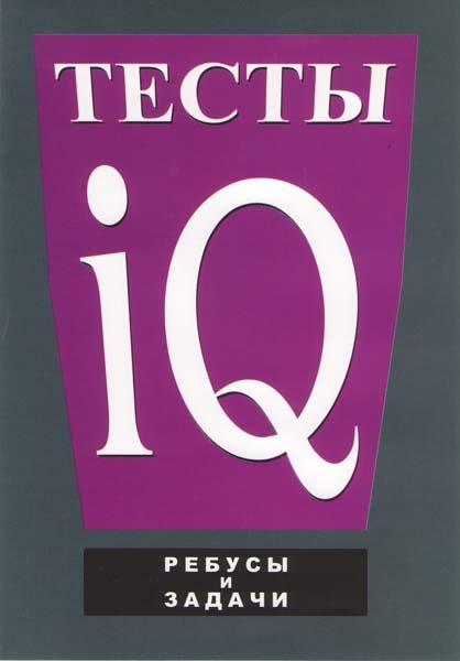 Тесты IQ: Ребусы и задачи на DVD