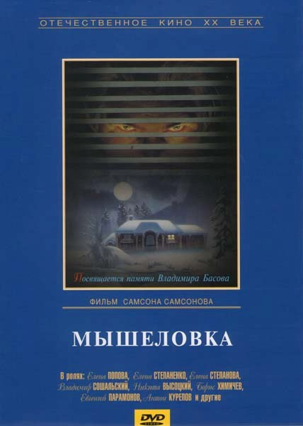 Мышеловка  на DVD