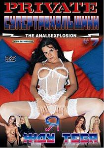 Супертрахальщики – 7 (Я жду тебя) на DVD