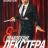 Декстер (Правосудие Декстера) 8 Сезон (12 серий) (2 DVD)