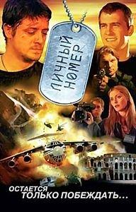 Личный номер  на DVD