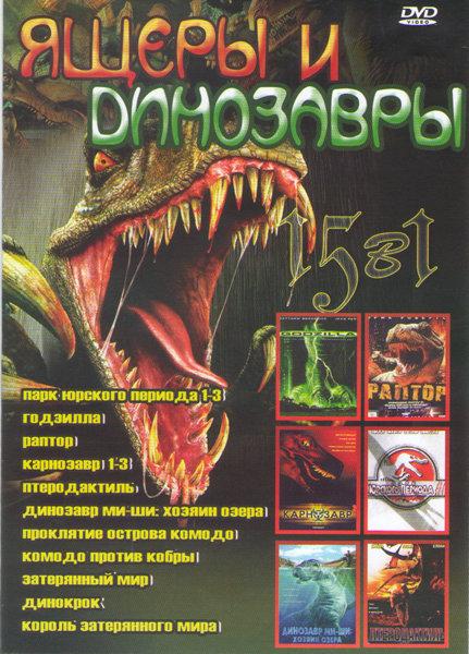 Ящеры и динозавры (Парк юрского периода 1,2,3 / Годзилла / Раптор / Карнозавр 1,2,3 / Птеродактиль / Динозавр Ми ши Хозяин озера / Проклятие острова К на DVD