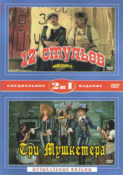 12 стульев/Три мушкетера на DVD