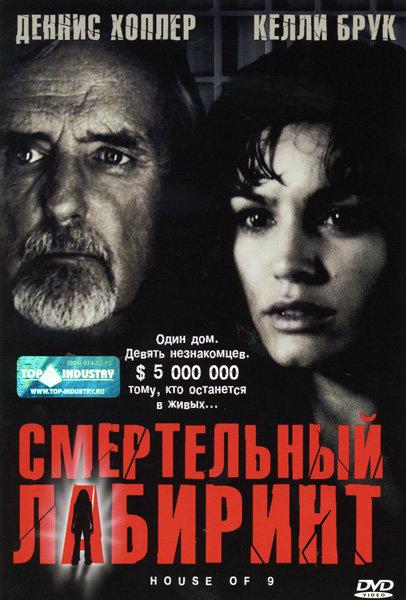 Смертельный лабиринт  на DVD